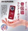 携帯電話のような高感度の簡単集音器(聴覚補助用具)【音声拡声器 骨伝導クリアー・ボイス】